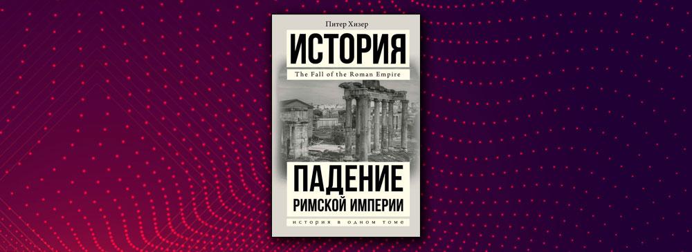 Падение Римской империи (Питер Хизер)