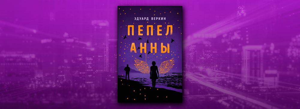 Пепел Анны (Эдуард Веркин)