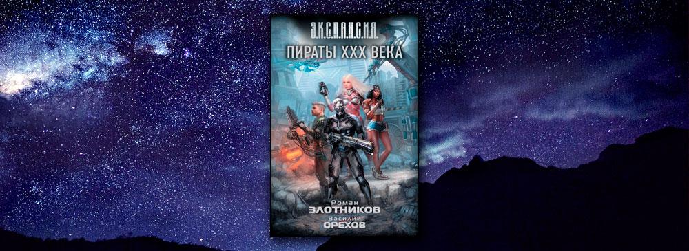 Пираты XXX века (Роман Злотников, Василий Орехов)