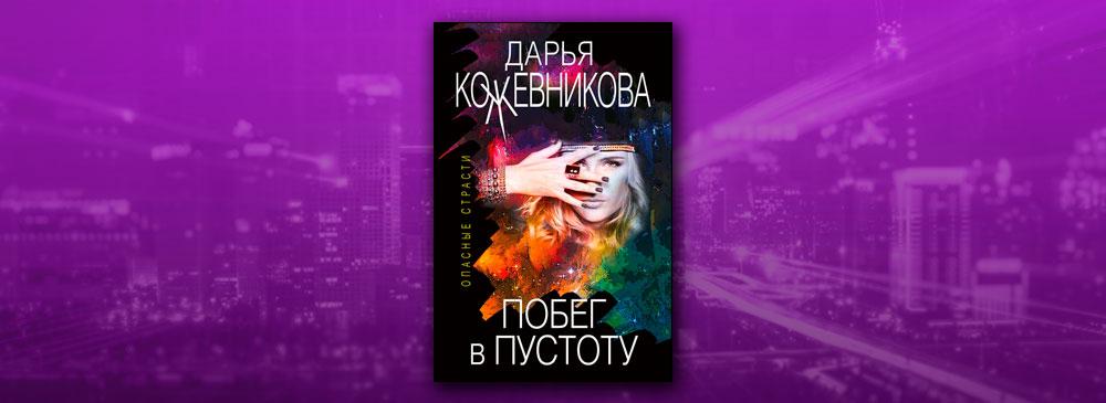 Побег в пустоту (Дарья Кожевникова)