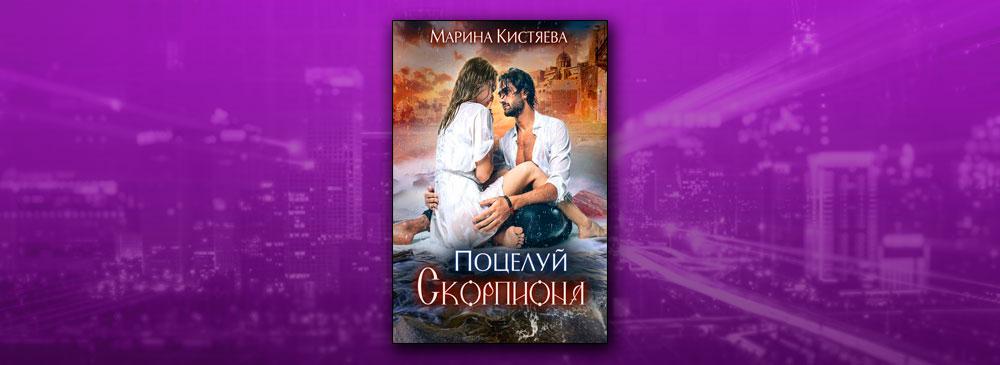 Поцелуй скорпиона (Марина Кистяева)
