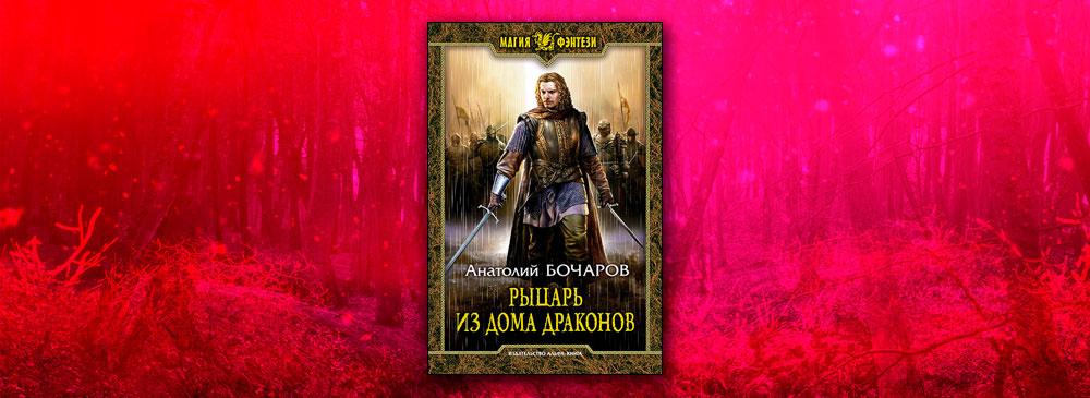Рыцарь из Дома Драконов (Анатолий Бочаров)