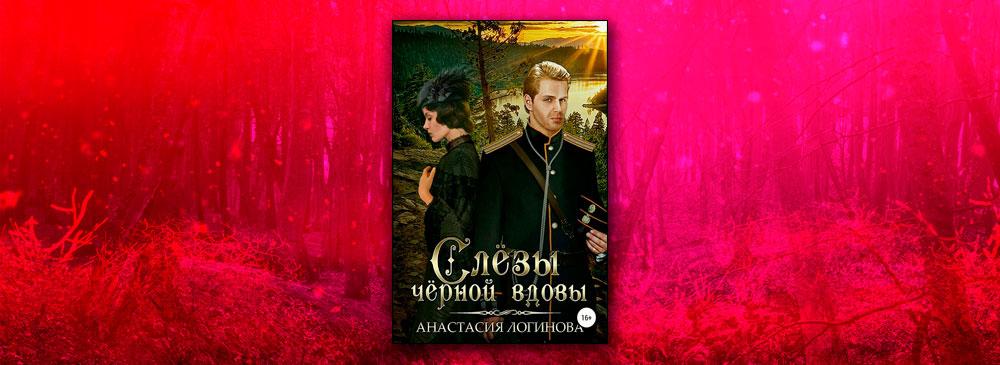 Слёзы чёрной вдовы (Анастасия Логинова)