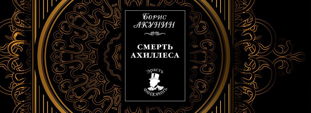 Смерть Ахиллеса (Борис Акунин)