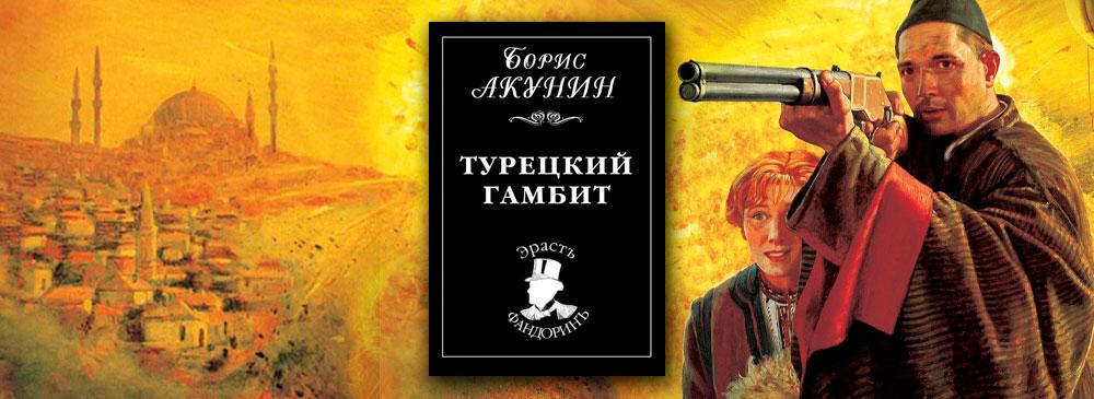 Турецкий гамбит (Борис Акунин)