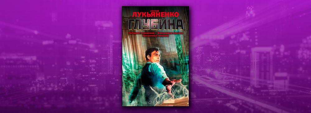 Фальшивые зеркала (Сергей Лукьяненко)