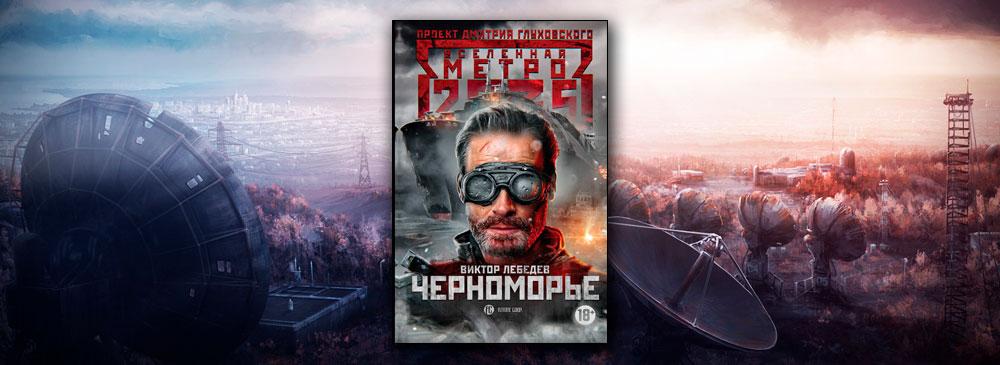 Метро 2035: Черноморье (Виктор Лебедев)