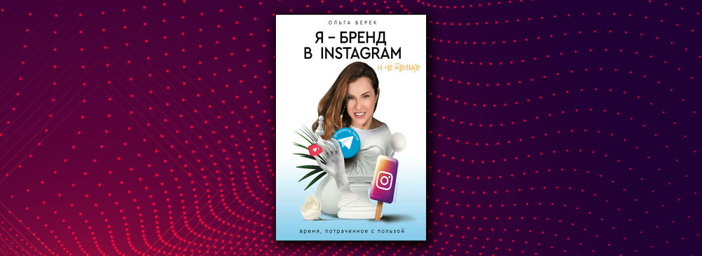 Я – бренд в Instagram и не только (Ольга Берек)