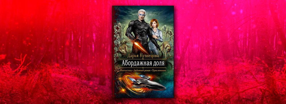 Абордажная доля (Дарья Кузнецова)