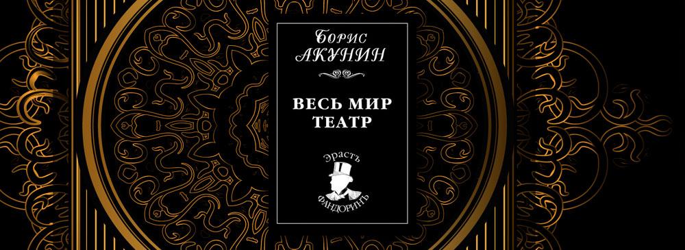 Весь мир театр (Борис Акунин)