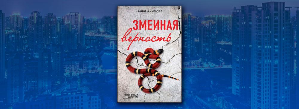 Змеиная верность (Анна Акимова)