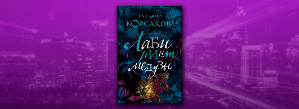 Лабиринт Медузы (Татьяна Корсакова)