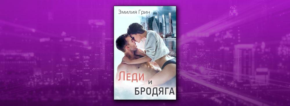 Леди и Бродяга (Эмилия Грин)
