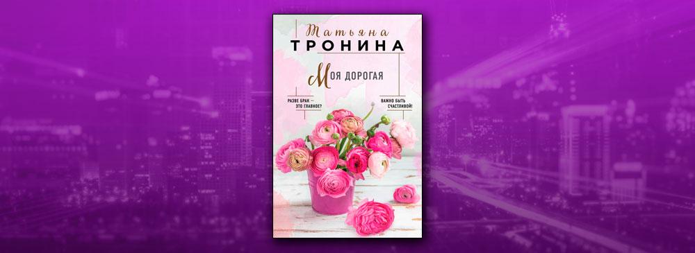 Моя дорогая (Татьяна Тронина)