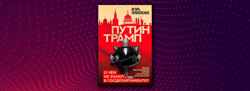 Путин – Трамп. О чем не знают в Госдепартаменте? (Игорь Прокопенко)