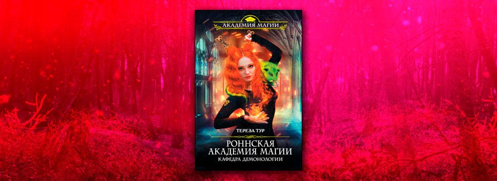 Роннская Академия Магии. Кафедра демонологии (Тереза Тур)
