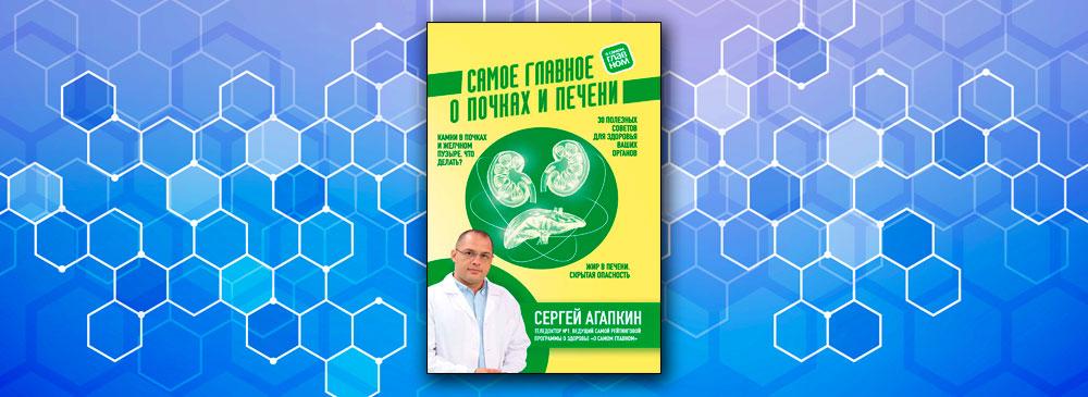 Самое главное о почках и печени (Сергей Агапкин)
