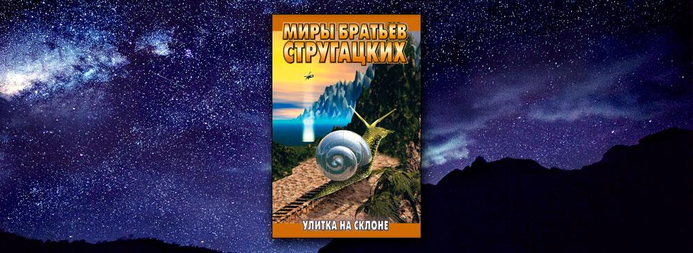 Улитка на склоне (Аркадий и Борис Стругацкие)