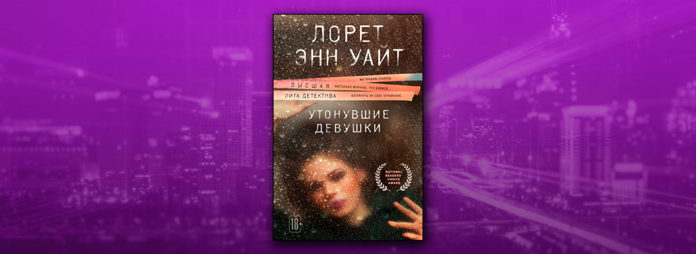 Утонувшие девушки (Лорет Энн Уайт)