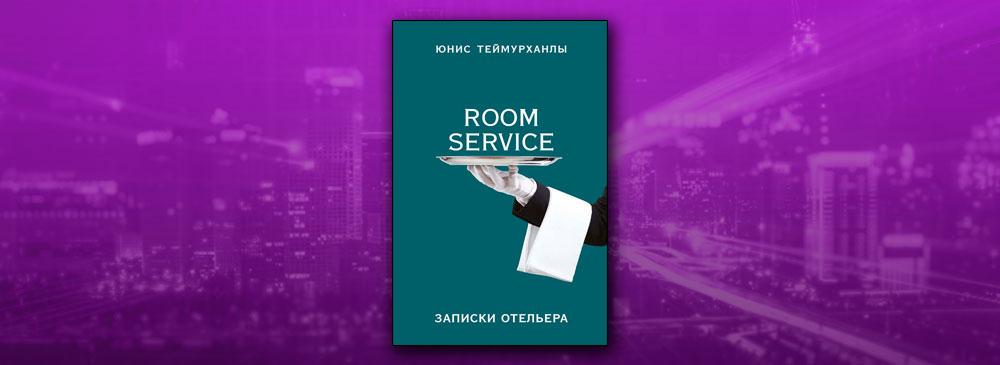 Room service. Записки отельера (Юнис Теймурханлы)
