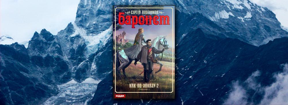 Баронет (Сергей Плотников)