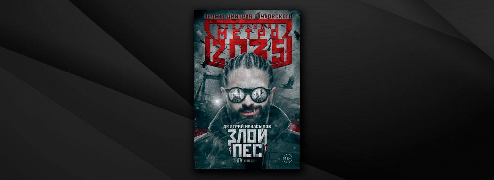 Метро 2035: Злой пес (Дмитрий Манасыпов)
