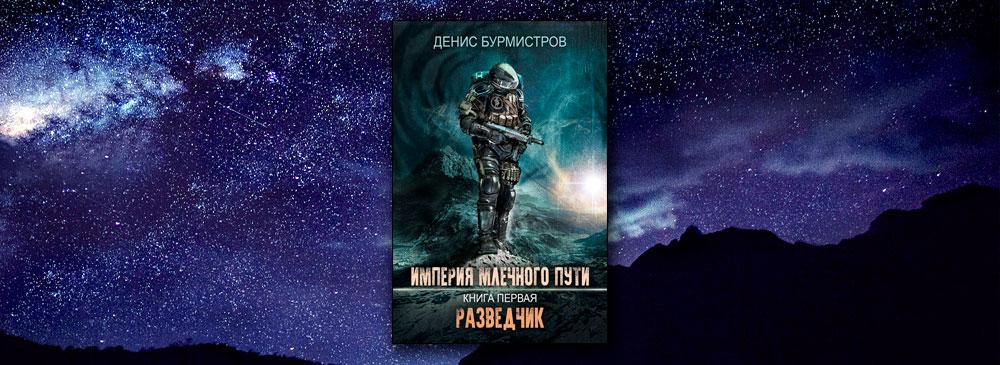 Империя Млечного Пути. Книга 1. Разведчик (Денис Бурмистров)