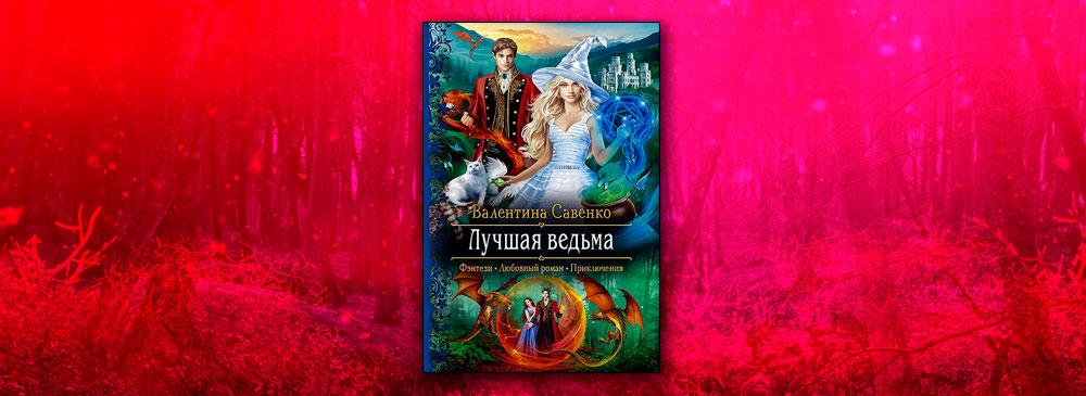 Лучшая ведьма (Валентина Савенко)