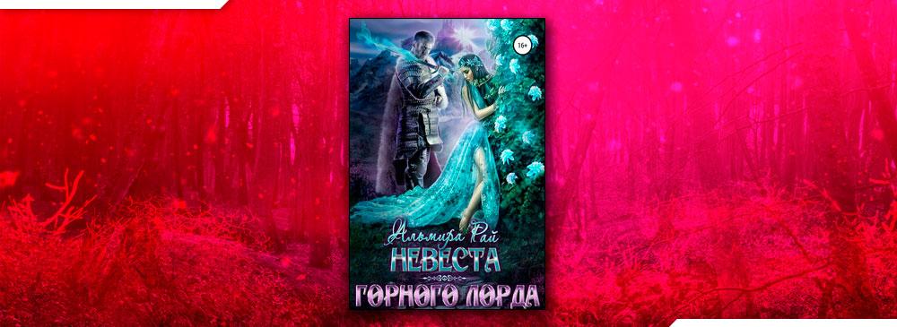 Невеста горного лорда (Альмира Рай)