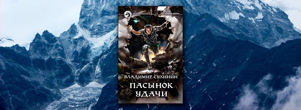 Пасынок удачи (Владимир Сухинин)