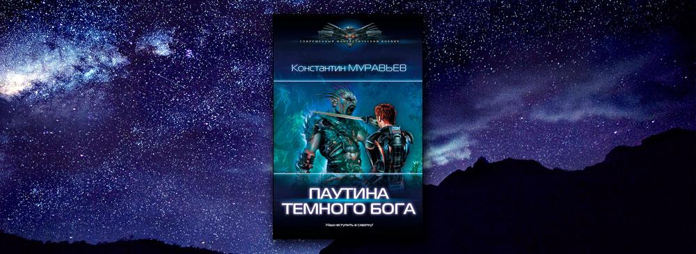 Паутина темного бога (Константин Муравьёв)