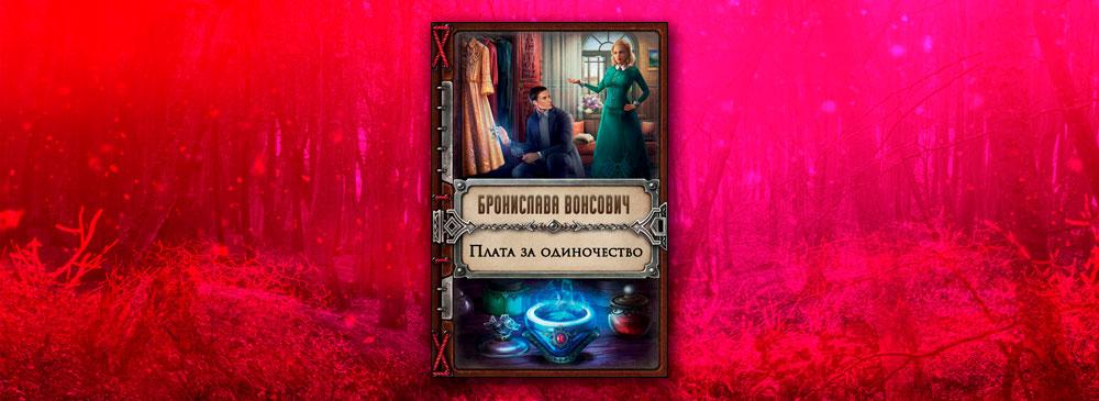 Плата за одиночество (Бронислава Вонсович)
