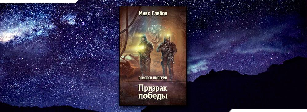 Призрак победы (Макс Глебов)