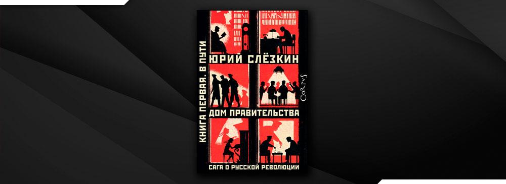 Дом правительства. Сага о русской революции (Юрий Слёзкин)