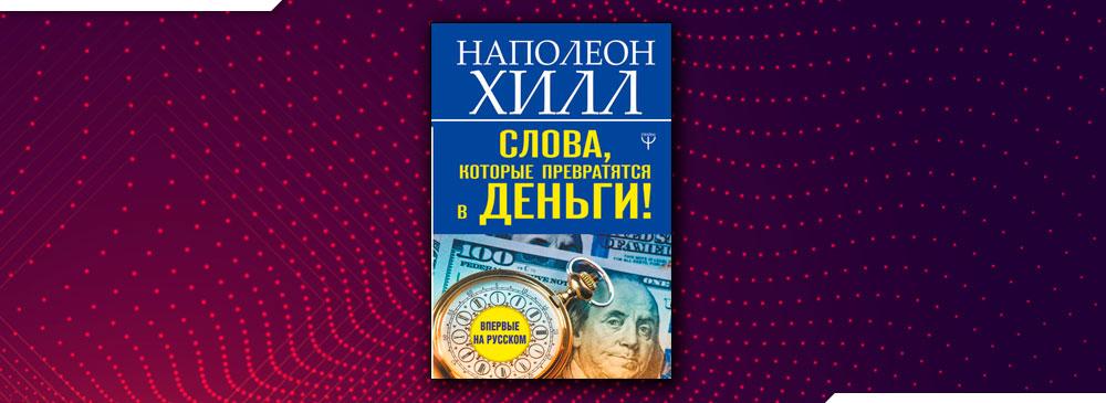 Слова, которые превратятся в деньги! (Наполеон Хилл)
