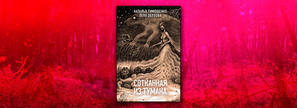 Сотканная из тумана (Лена Обухова, Наталья Тимошенко)