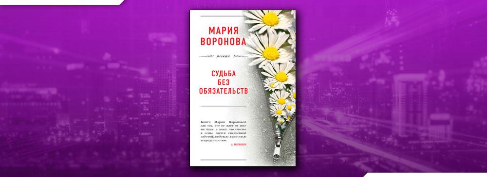 Судьба без обязательств (Мария Воронова)