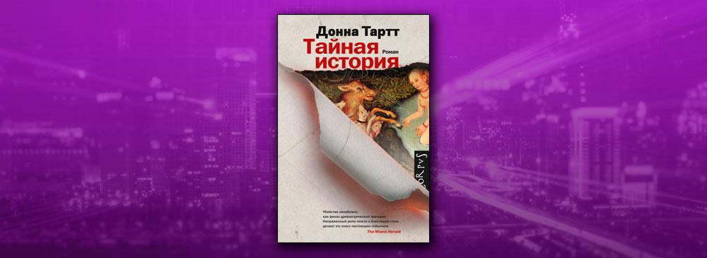 Тайная история (Донна Тартт)