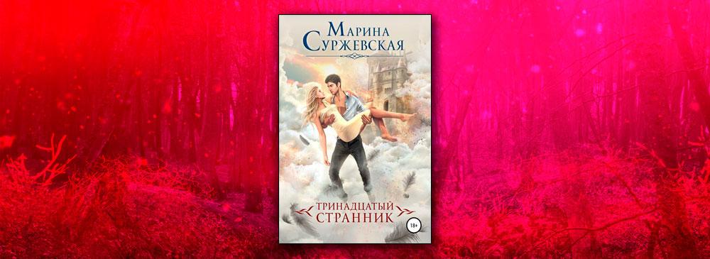 Тринадцатый странник (Марина Суржевская)