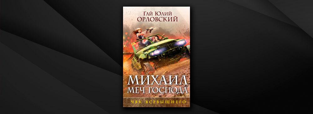 ЧВК Всевышнего (Гай Юлий Орловский)