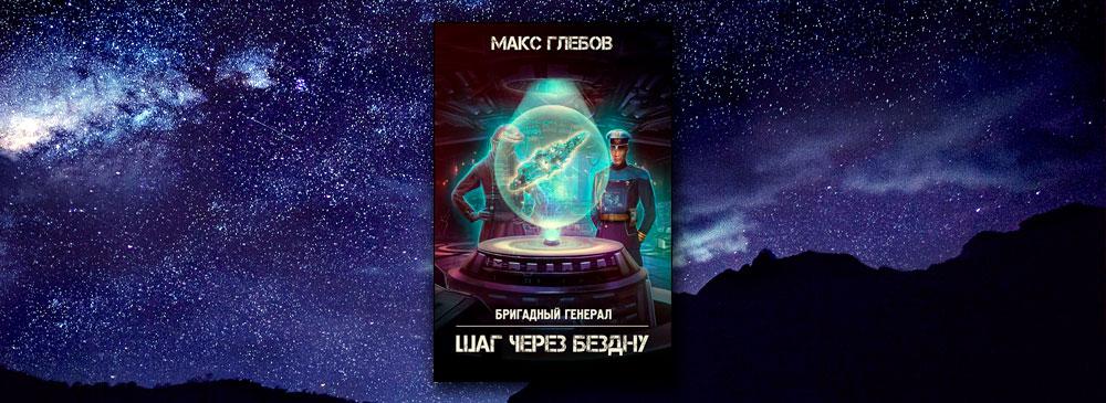 Шаг через бездну (Макс Глебов)