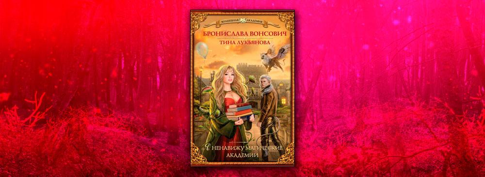 Я ненавижу магические академии (Бронислава Вонсович, Тина Лукьянова)