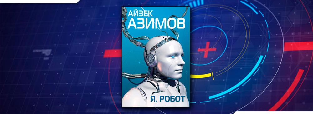 Я, робот (Айзек Азимов)