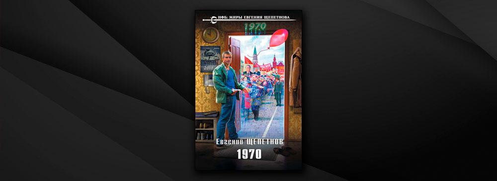 1970 (Евгений Щепетнов)