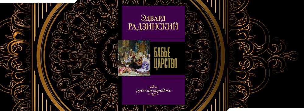 Бабье царство. Русский парадокс (Эдвард Радзинский)