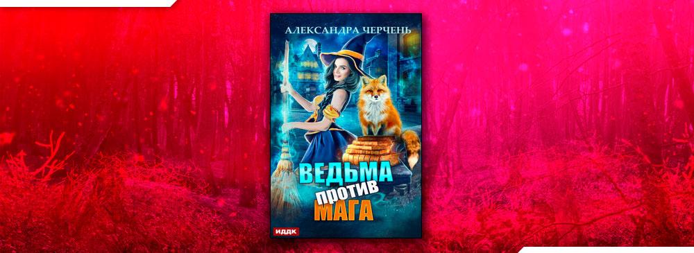 Ведьма против мага (Александра Черчень)