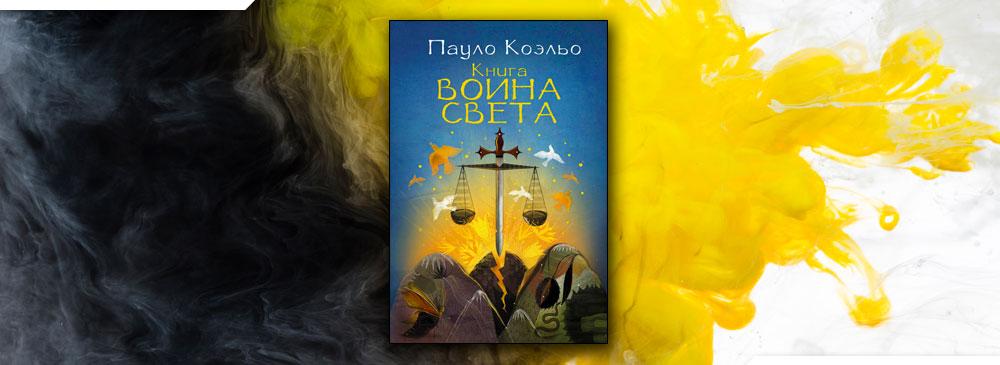 Книга воина света (Пауло Коэльо)