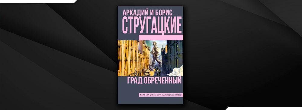 Град обреченный (Аркадий и Борис Стругацкие)