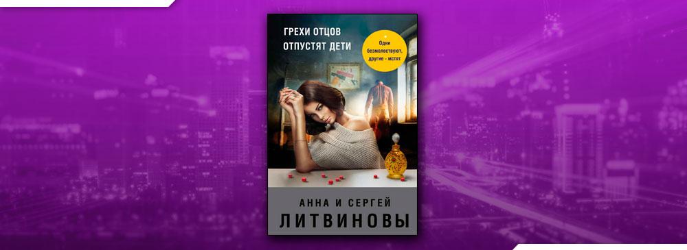 Грехи отцов отпустят дети (Анна и Сергей Литвиновы)