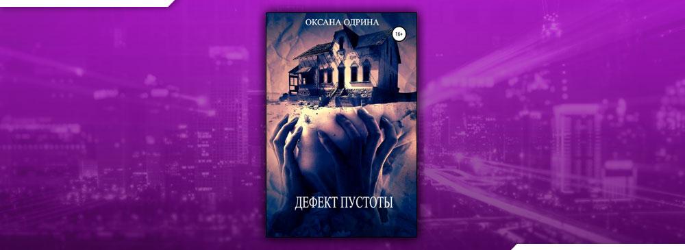 Дефект Пустоты (Оксана Одрина)